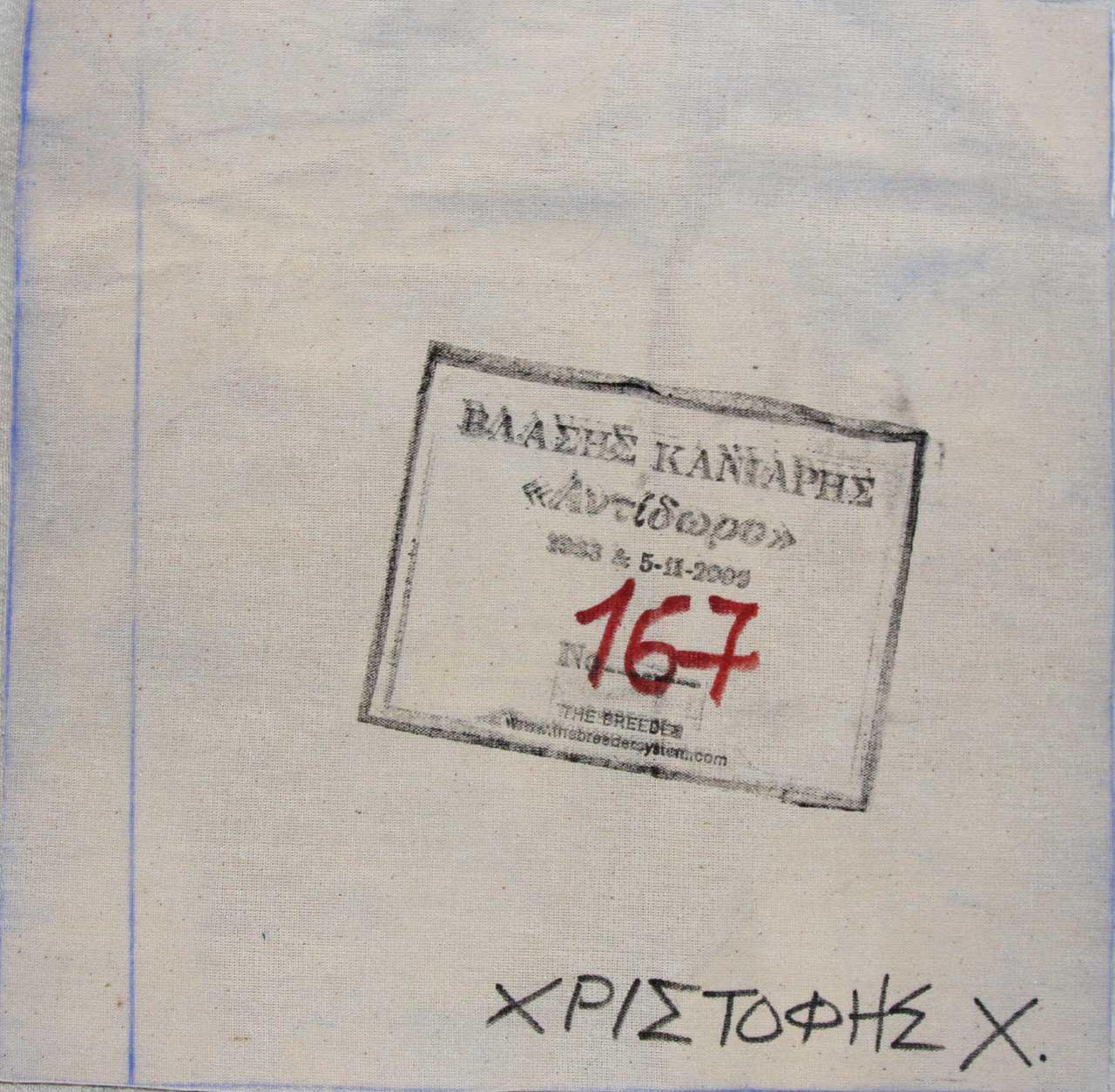 Αντίδωρο, Νο.167 (πίσω όψη), 1983 και 5.11.2009, μικτή τεχνική, 30Χ30 εκ.