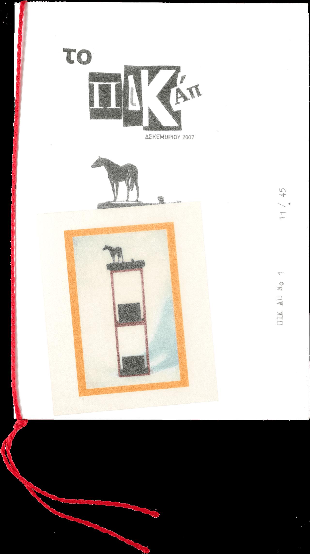 Το Πικάπ, Τεύχος Νο.1, Δεκ. 2007, μικτή τεχνική, 11/45, εξώφυλλο (σύνολο Τεύχη Νο.1-Νο.7)