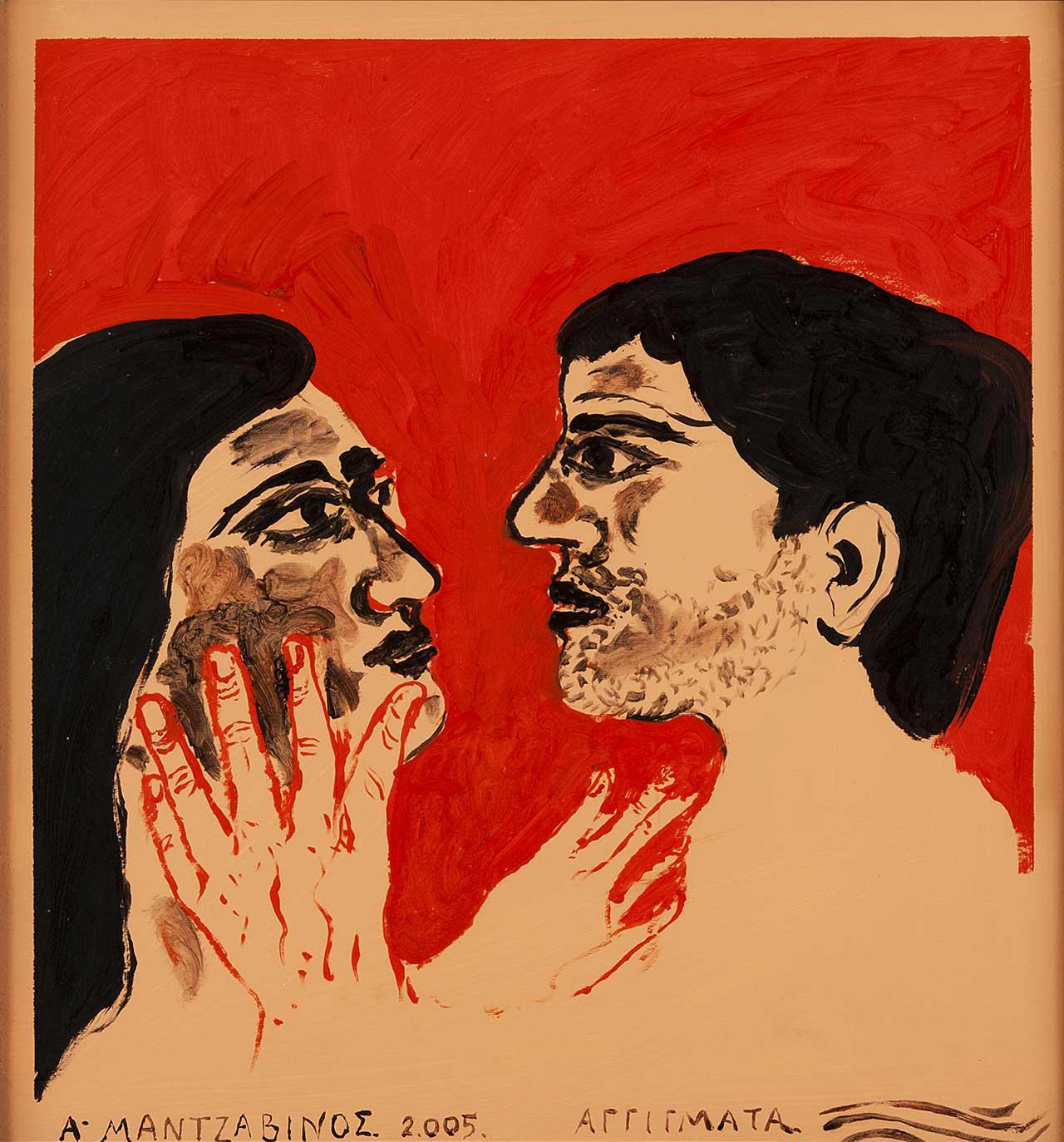 Αγγίγματα, 2005, λάδι σε χαρτόνι, 50x47 εκ.