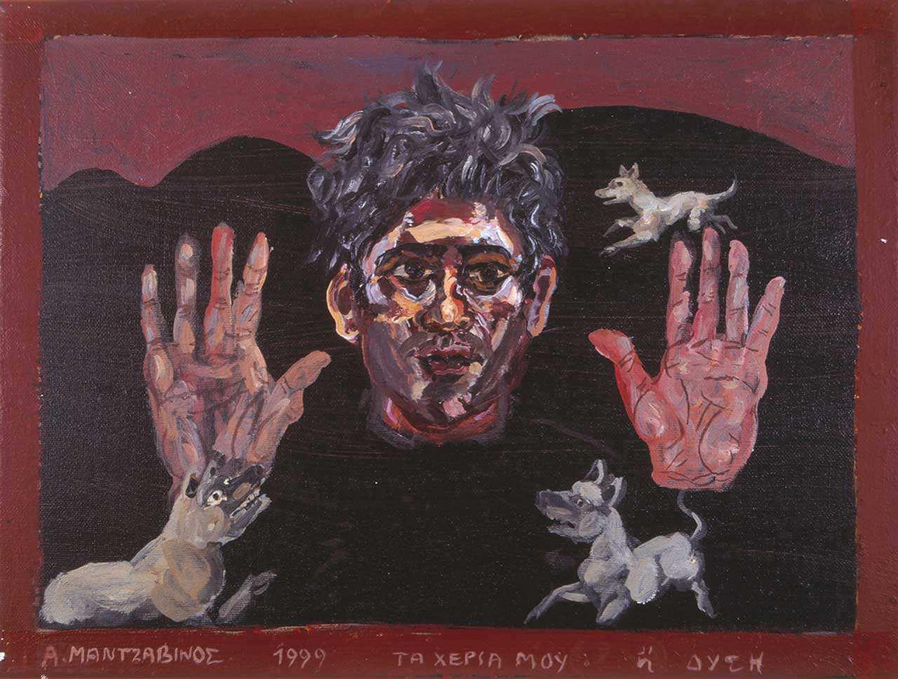 Τα χέρια μου (Δύση), 1999, λάδι σε καμβά, 30x40 εκ.