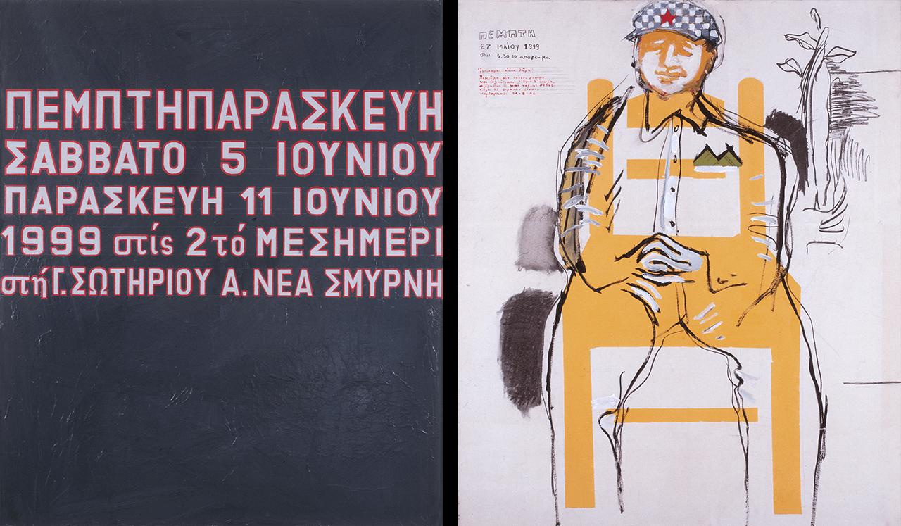 Χωρίς τίτλο, δίπτυχο, 1999-2001, μικτή τεχνική, 120x100 εκ. το καθένα