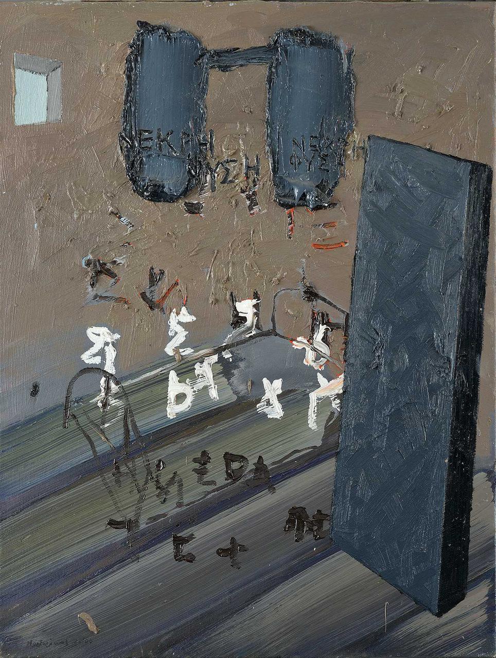 Χωρίς τίτλο, 2006, λάδι σε καμβά, 66x50 εκ.