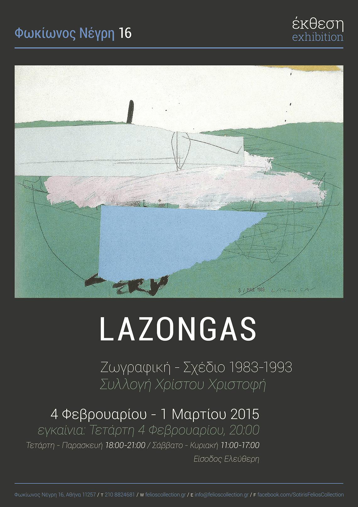 LAZONGAS: Ζωγραφική-Σχέδιο 1983-1993,