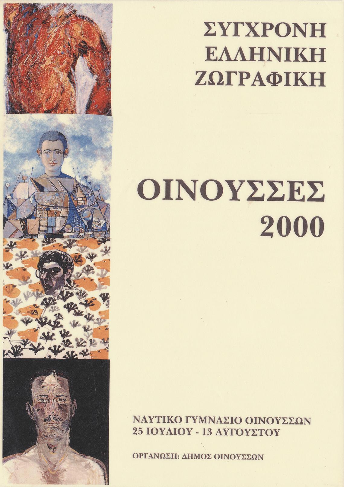 Σύγχρονη Ελληνική Ζωγραφική,